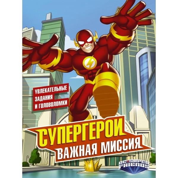Супергерои. Важная миссия. Увлекательные задания и головоломки