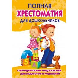 Полная хрестоматия для дошкольников с методическими подсказками для педагогов и родителей. В 2 книгах. Книга 2. Для чтения в семье и детском саду