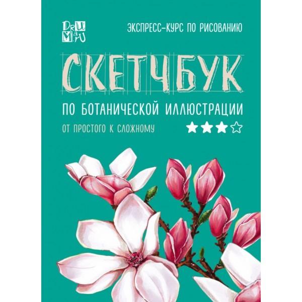 Скетчбук по ботанической иллюстрации