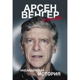 """Арсен Венгер в """"Арсенале"""". Инсайдерская история"""