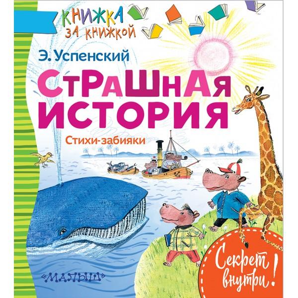 Страшная история / Стихи-забияки