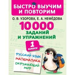 10000 заданий и упражнений. 1 класс. Русский язык, Математика, Окружающий мир