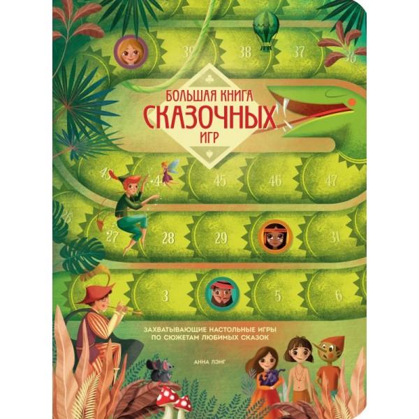 Большая книга сказочных игр / Захватывающие настольные игры по сюжетам любимых сказок