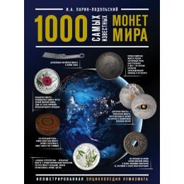 1000 самых известных монет в мире / Иллюстрированная энциклопедия нумизмата
