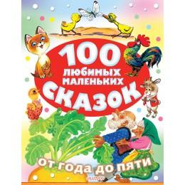 100 любимых маленьких сказок