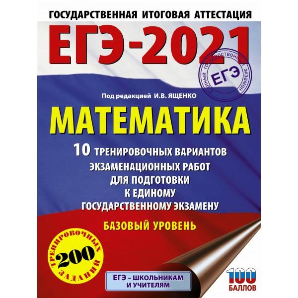 ЕГЭ-2021. Математика (60х84/8) 10 тренировочных вариантов экзаменационных работ для подготовки к единому государственному экзамену. Базовый уровень