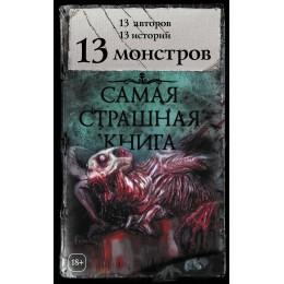 13 монстров. Сборник рассказов