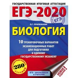 ЕГЭ 2020 Биология. 10 тренировочных вариантов экзаменационных работ для подготовки к ЕГЭ (280 заданий) (Прилежаева Л.Г.) (55247), (АСТ, 2019), c.112