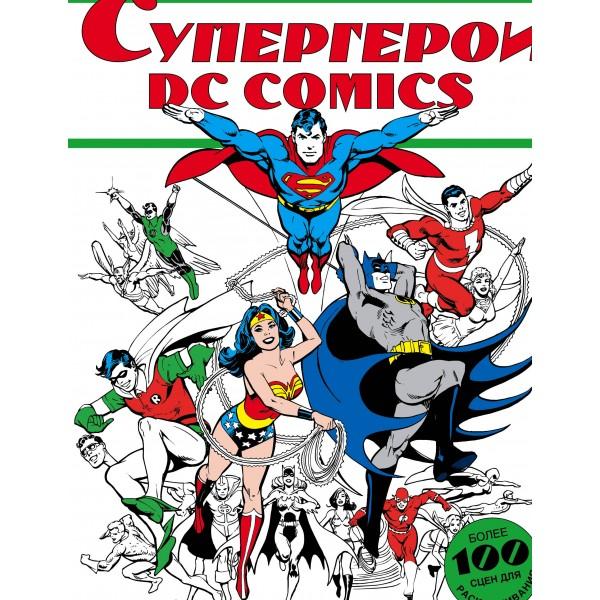 Супергерои DC Comics. Более 100 сцен для раскрашивания