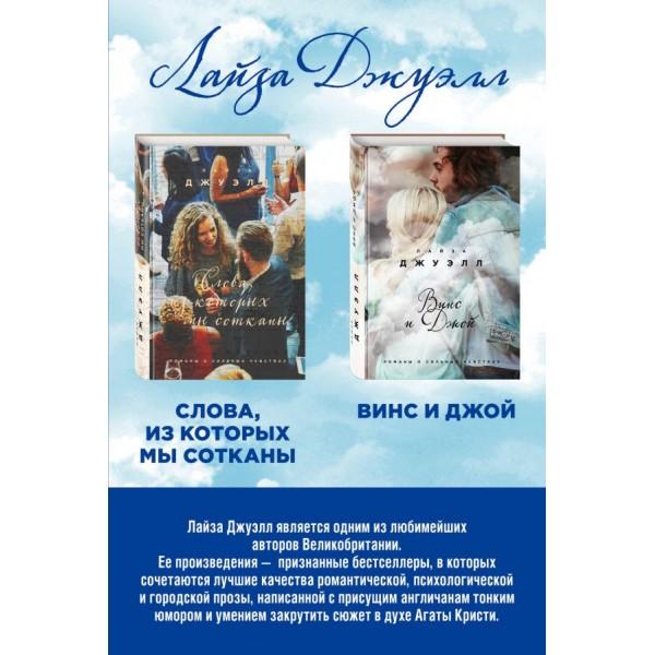 Избранные романы Лайзы Джуэлл (комплект из 2 книг)