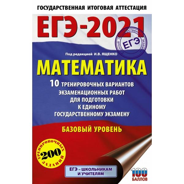 ЕГЭ-2021. Математика (60х90/16) 10 тренировочных вариантов экзаменационных работ для подготовки к единому государственному экзамену. Базовый уровень