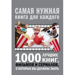 1000 лучших книг, фильмов и сериалов, о которых вы должны знать