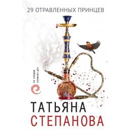 29 отравленных принцев / Роман