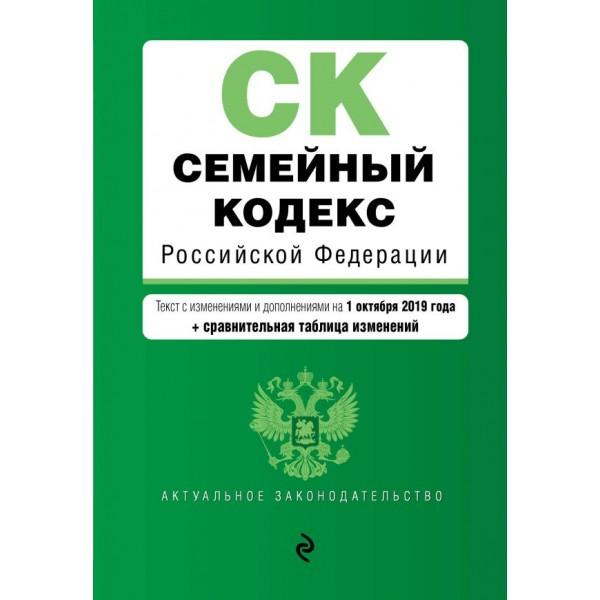 Семейный кодекс Российской Федерации. Текст с изм. и доп. на 1 октября 2019 года (+ сравнительная таблица изменений)