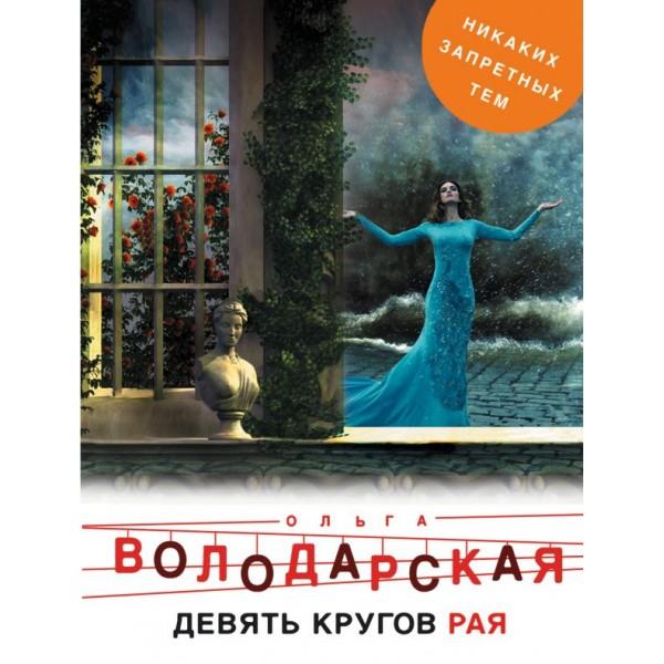 Девять кругов рая / Роман