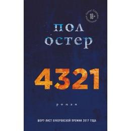 4321 / Роман