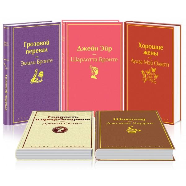 """Идеальный подарок для девушки 1 (комплект из 5 книг: """"Грозовой перевал"""", """"Джейн Эйр"""", """"Гордость и предубеждение"""" и др.)"""