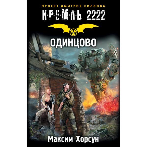 Кремль 2222. Одинцово