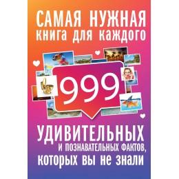 999 интересных, удивительных и познавательных фактов, которых вы не знали