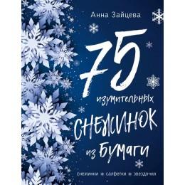 75 изумительных снежинок из бумаги (новое оформление) [синяя]