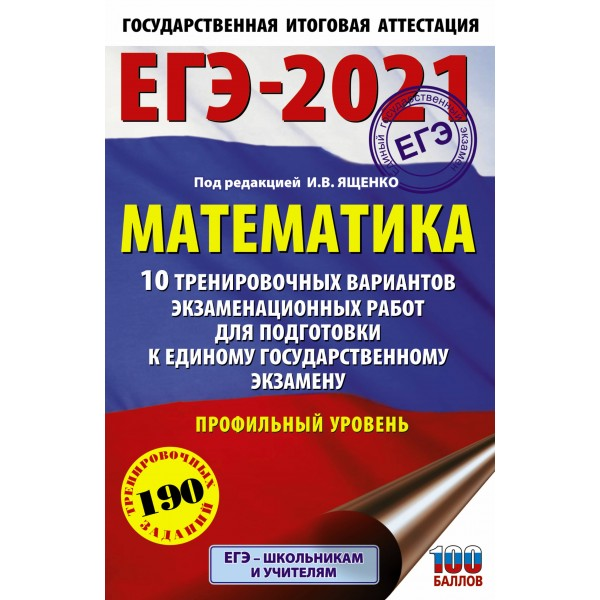 ЕГЭ-2021. Математика (60х90/16) 10 тренировочных вариантов экзаменационных работ для подготовки к единому государственному экзамену. Профильный уровень