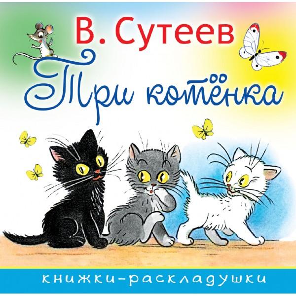 Три котёнка. Сказка