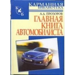 Главная книга автомобилиста