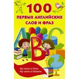 100 первых английских слов и фраз
