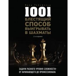 1001 блестящий способ выигрывать в шахматы (2-ое изд.)