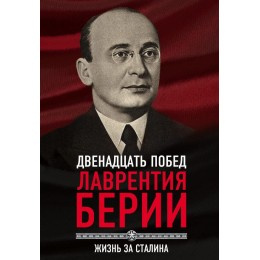 12 побед Лаврентия Берии. Жизнь за Сталина