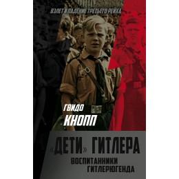 «Дети» Гитлера. Воспитанники Гитлерюгенда