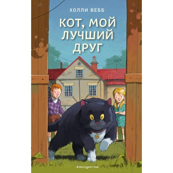 Кот, мой лучший друг (выпуск 3)