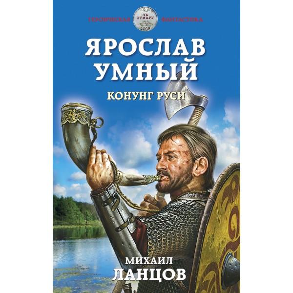 Ярослав Умный. Конунг Руси