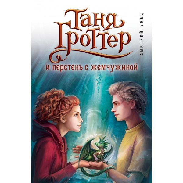 Таня Гроттер и перстень с жемчужиной (#11)