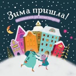 Зима пришла! Настольная игра для уютных посиделок