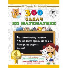 300 задач по математике. 4 класс / Счёт на время. Автоматизированность навыка. Кто быстрее. Обязательный уровень знаний, умений и навыков