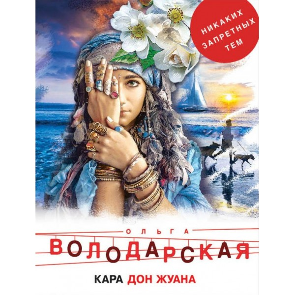 Кара Дон Жуана / Роман