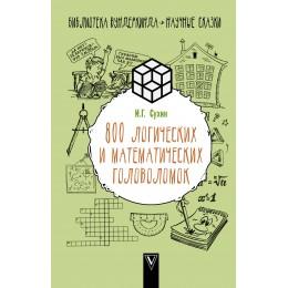 800 логических и математических головоломок
