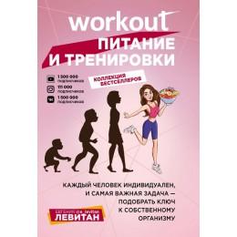 Workout. Питание и тренировки