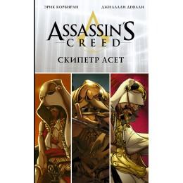 Assassin's Creed. Скипетр Асет. Графический роман