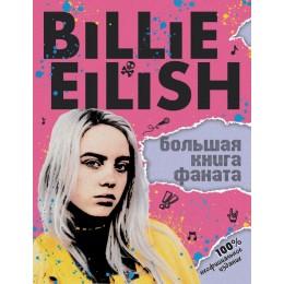 Billie Eilish. Большая книга фаната