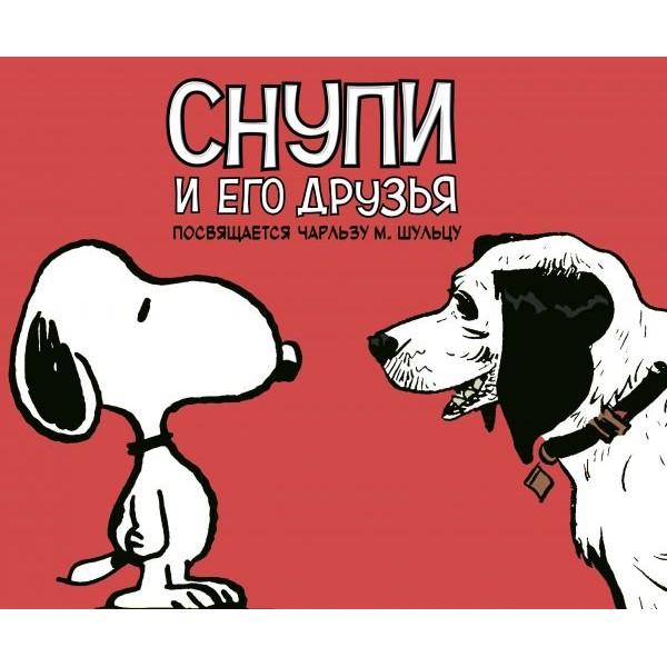 Снупи и его друзья (Посвящается Чарльзу М. Шульцу)