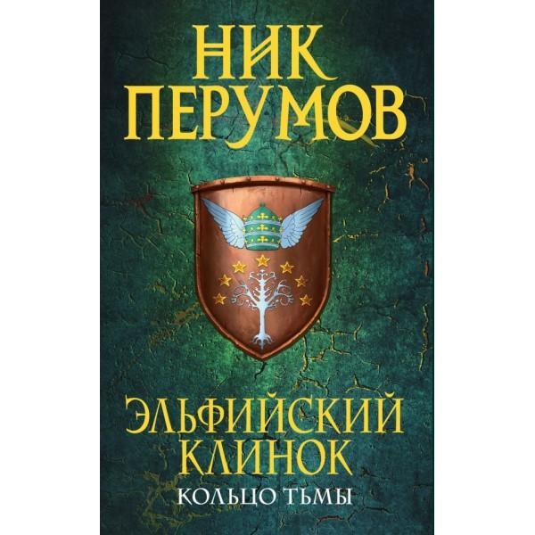 """Эльфийский клинок. Трилогия """"Кольцо тьмы"""". Книга 1"""