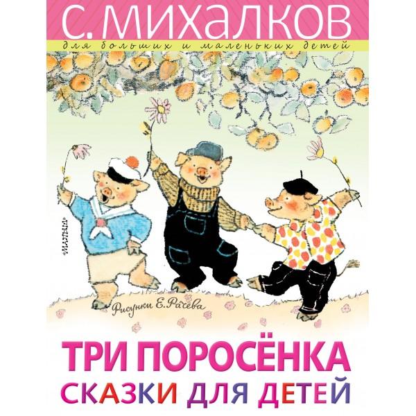Три поросёнка. Сказки для детей. Рисунки Е. Рачёва