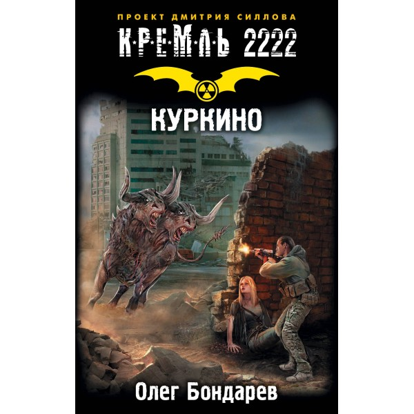 Кремль 2222. Куркино. Фантастический роман