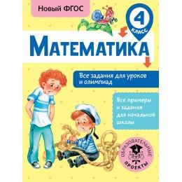Математика. Все задания для уроков и олимпиад. 4 класс (Новый ФГОС)