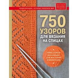 750 узоров для вязания спицами / Уникальная коллекция для мастеров и ценителей