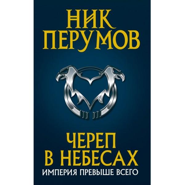"""Череп в небесах. Дилогия """"Империя превыше всего"""". Книга 2"""