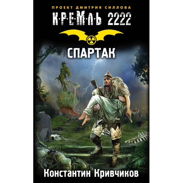 Кремль 2222. Спартак. Фантастический роман