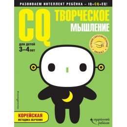 CQ – творческое мышление. Корейская методика обучения. Для детей 3-4 лет